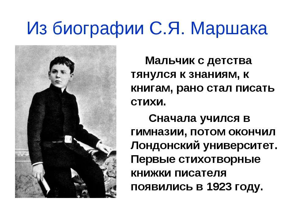 Из биографии С.Я. Маршака Мальчик с детства тянулся к знаниям, к книгам, рано...