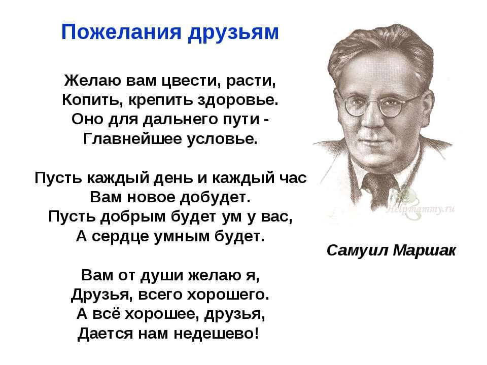 Самуил Маршак Пожелания друзьям Желаю вам цвести, расти, Копить, крепить здор...
