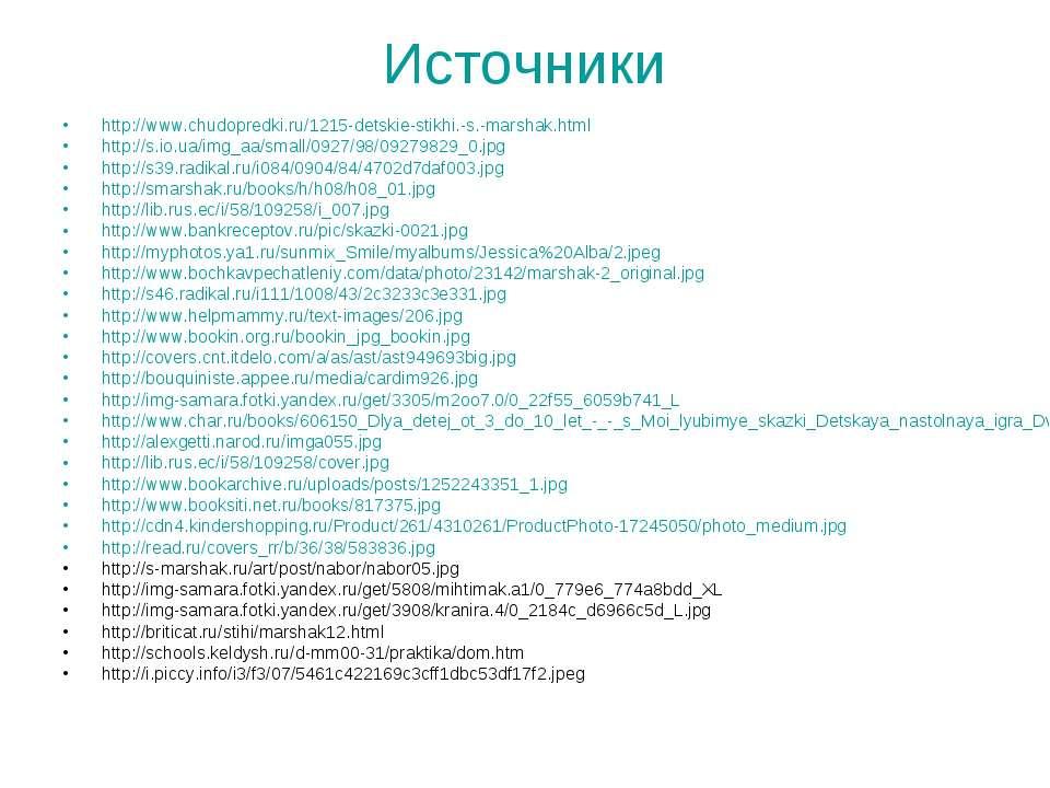 Источники http://www.chudopredki.ru/1215-detskie-stikhi.-s.-marshak.html http...