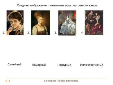 Боголапова Наталья Викторовна * Соедини изображение с названием вида портретн...