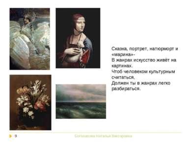 Сказка, портрет, натюрморт и «марина»- В жанрах искусство живёт на картинах. ...