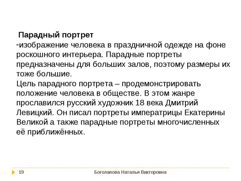 Боголапова Наталья Викторовна * изображение человека в праздничной одежде на ...