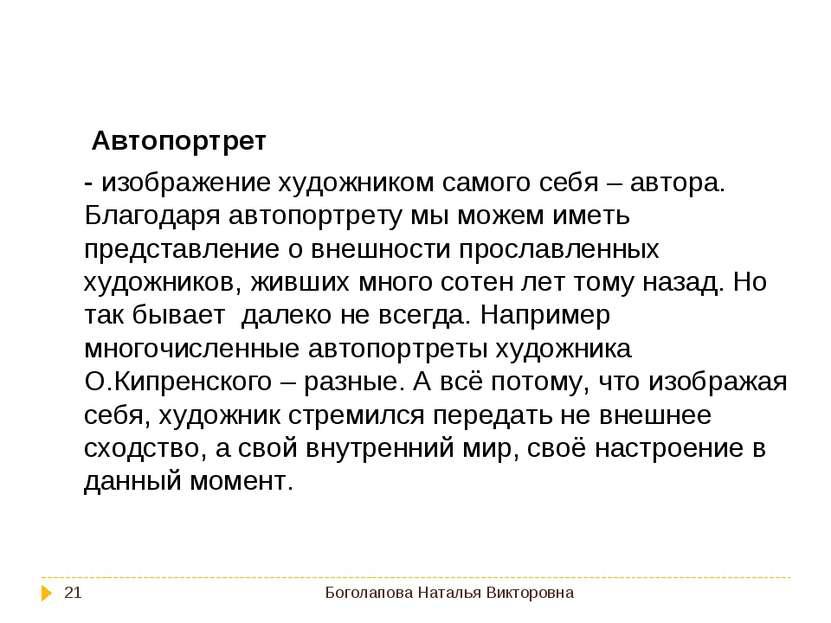 Боголапова Наталья Викторовна * - изображение художником самого себя – автора...