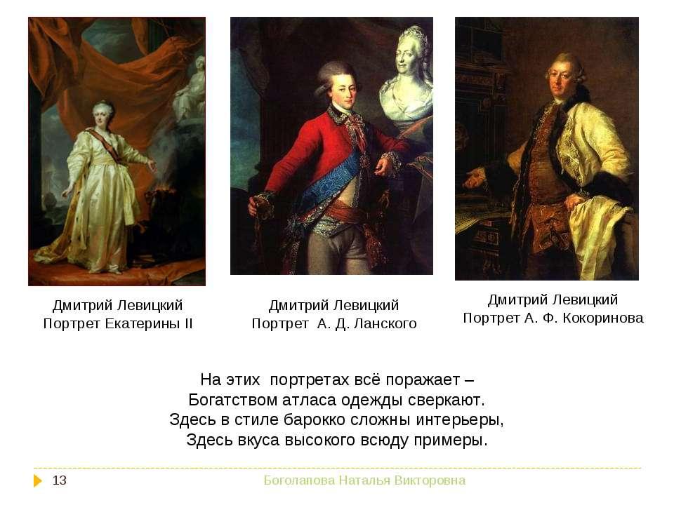 На этих портретах всё поражает – Богатством атласа одежды сверкают. Здесь в с...