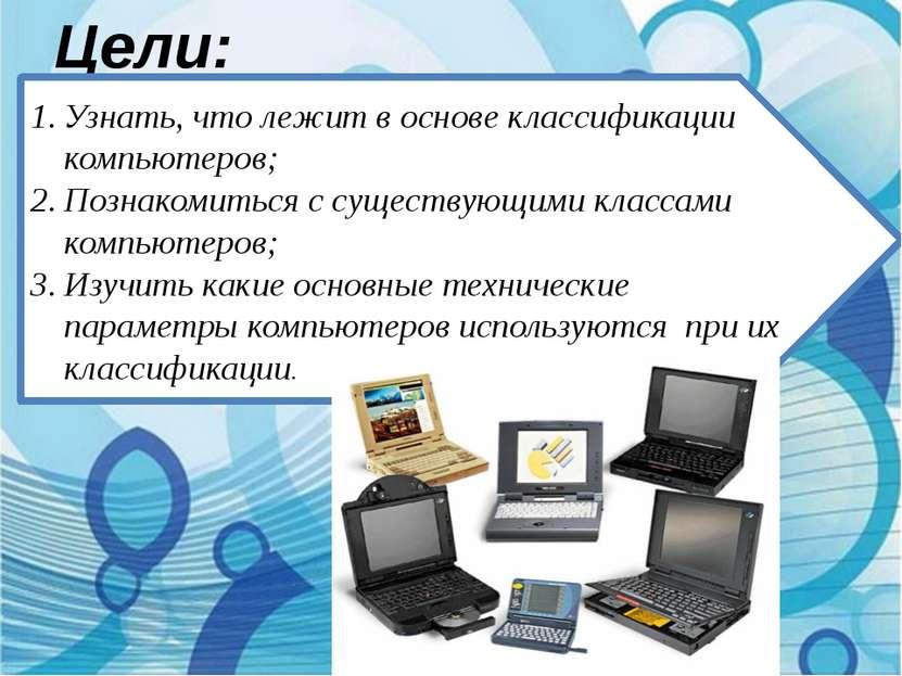 Цели: Узнать, что лежит в основе классификации компьютеров; Познакомиться с с...