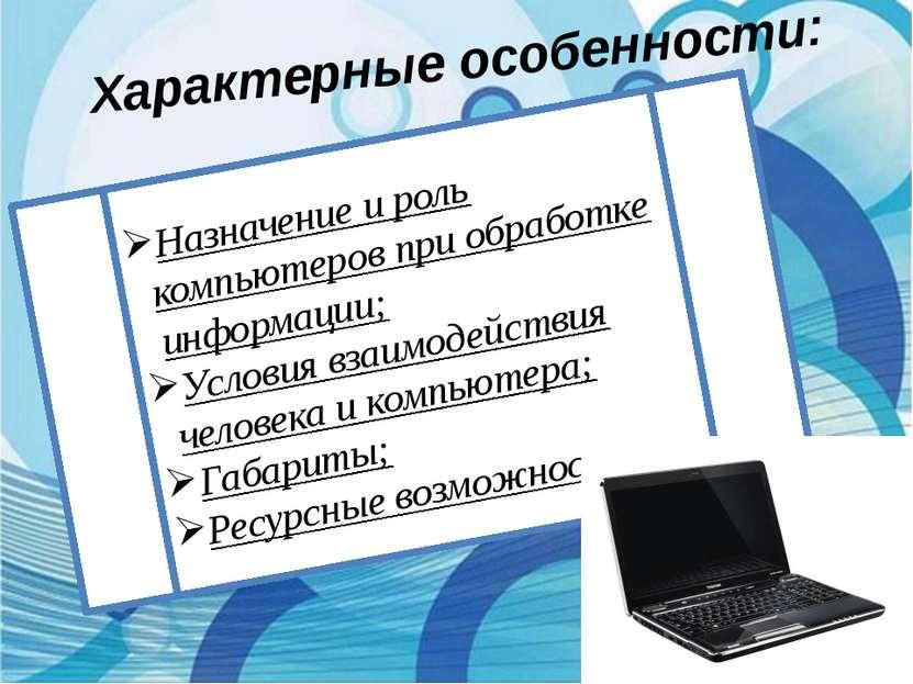 Характерные особенности: Назначение и роль компьютеров при обработке информац...
