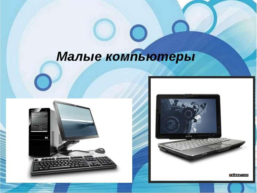 Малые компьютеры