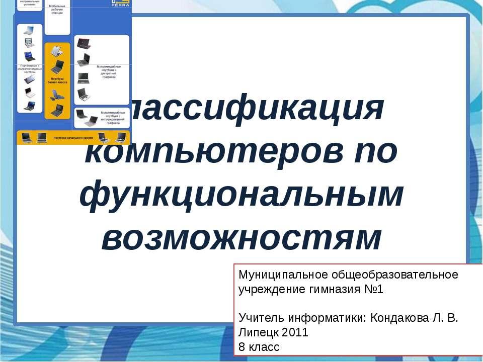 Классификация компьютеров по функциональным возможностям Муниципальное общеоб...