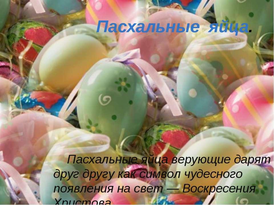 Пасхальные яйца. Пасхальные яйца верующие дарят друг другу как символ чудесно...