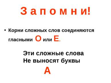 З а п о м н и! Корни сложных слов соединяются гласными О или Е. Эти сложные с...