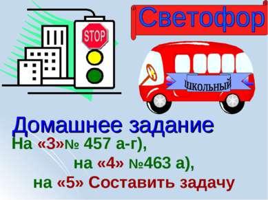Домашнее задание На «3»№ 457 а-г), на «4» №463 а), на «5» Составить задачу