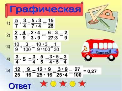 Ответ 1) 2) 3) 4) 5) = 0,27