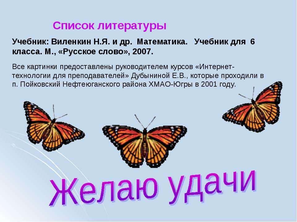 Список литературы Учебник: Виленкин Н.Я. и др. Математика. Учебник для 6 клас...