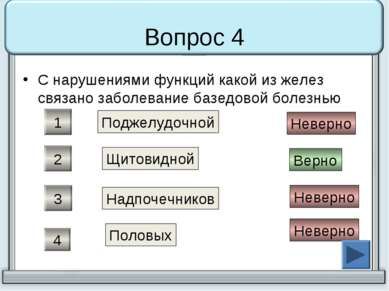 Вопрос 4 С нарушениями функций какой из желез связано заболевание базедовой б...