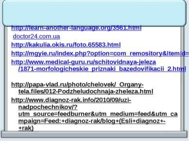 http://learn-another-language.org/3561.html doctor24.com.ua http://kakulia.ok...
