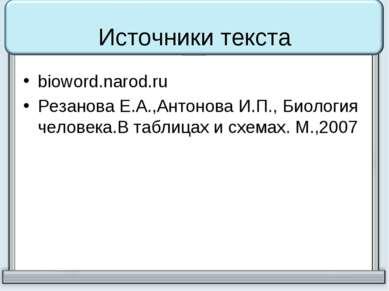 Источники текста bioword.narod.ru Резанова Е.А.,Антонова И.П., Биология челов...