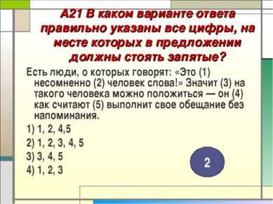 А21 В каком варианте ответа правильно указаны все цифры, на месте которых в п...