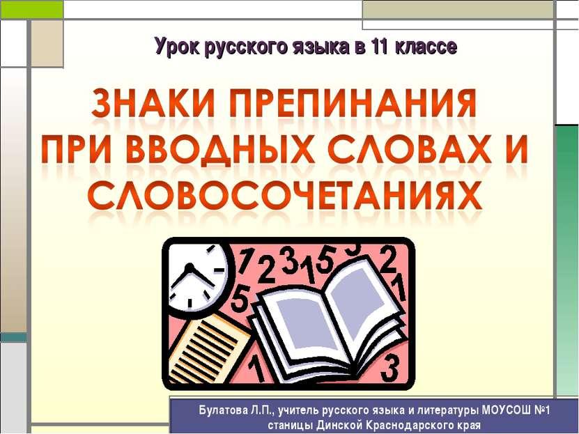 Урок русского языка в 11 классе Булатова Л.П., учитель русского языка и литер...