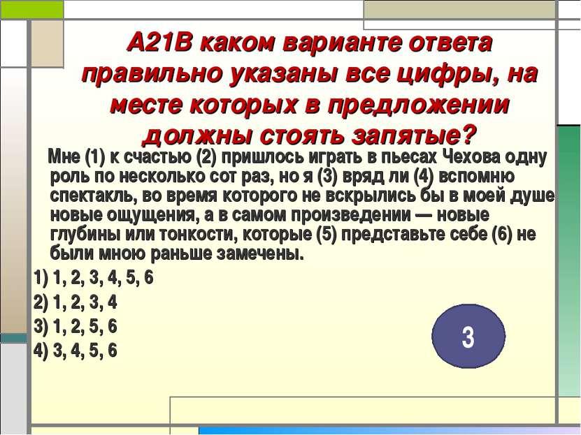 А21В каком варианте ответа правильно указаны все цифры, на месте которых в пр...