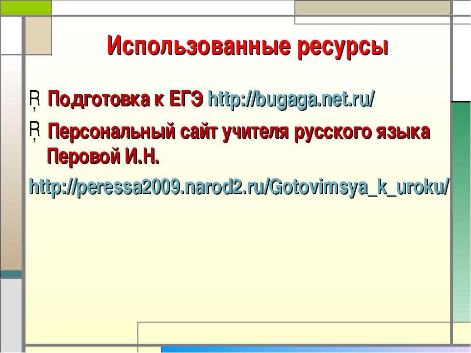 Использованные ресурсы Подготовка к ЕГЭ http://bugaga.net.ru/ Персональный са...