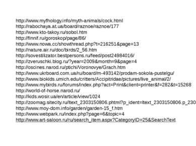 http://www.myfhology.info/myth-animals/cock.html http://rabochaya.at.ua/board...