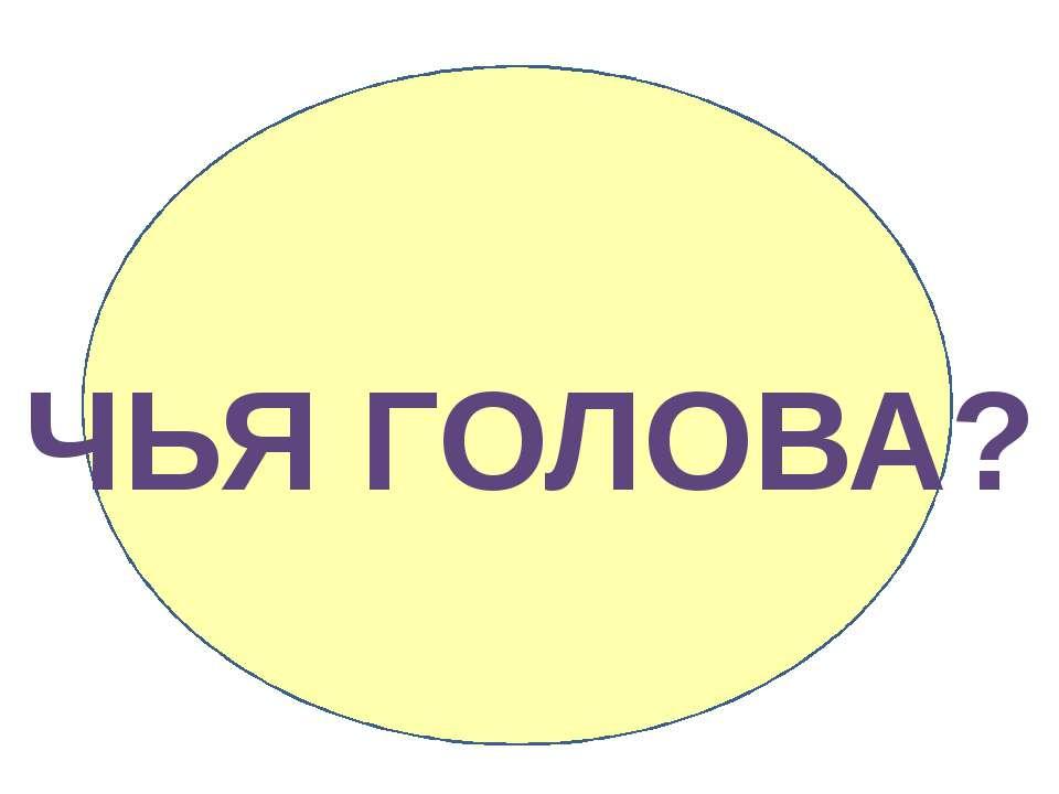 "ЧЬЯ ГОЛОВА? http://www.deti-66.ru/конкурс ""Мастер презентаций"""