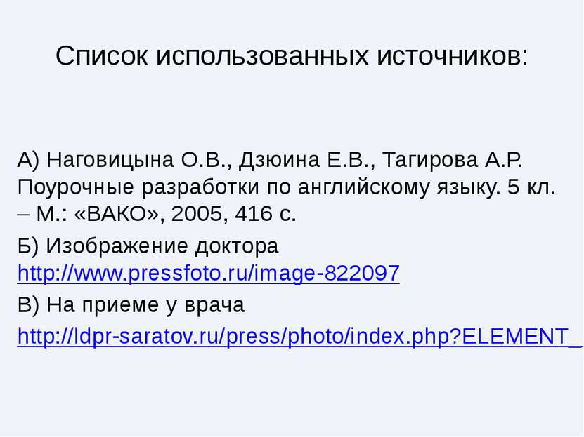 Список использованных источников: А) Наговицына О.В., Дзюина Е.В., Тагирова А...