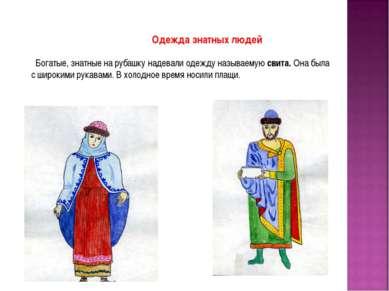 Одежда знатных людей Богатые, знатные на рубашку надевали одежду называемую с...