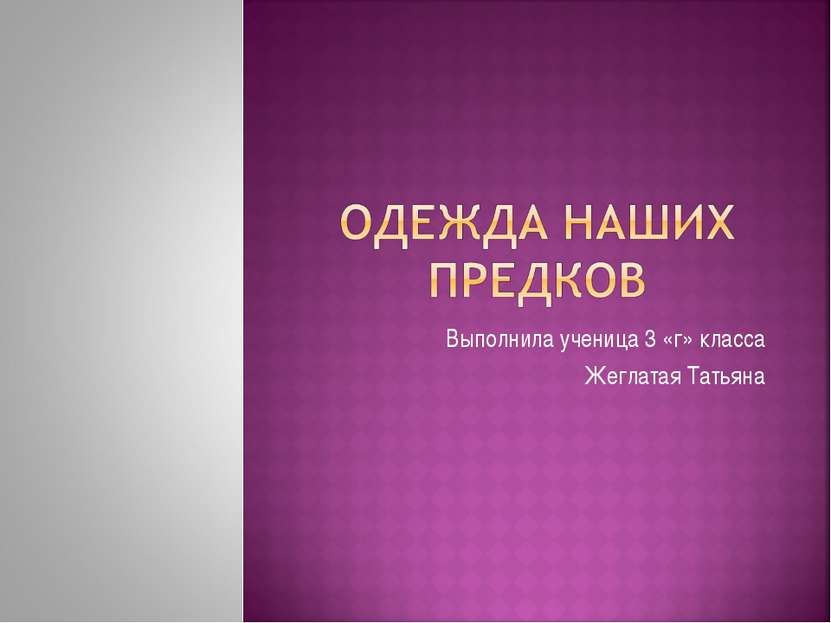 Выполнила ученица 3 «г» класса Жеглатая Татьяна
