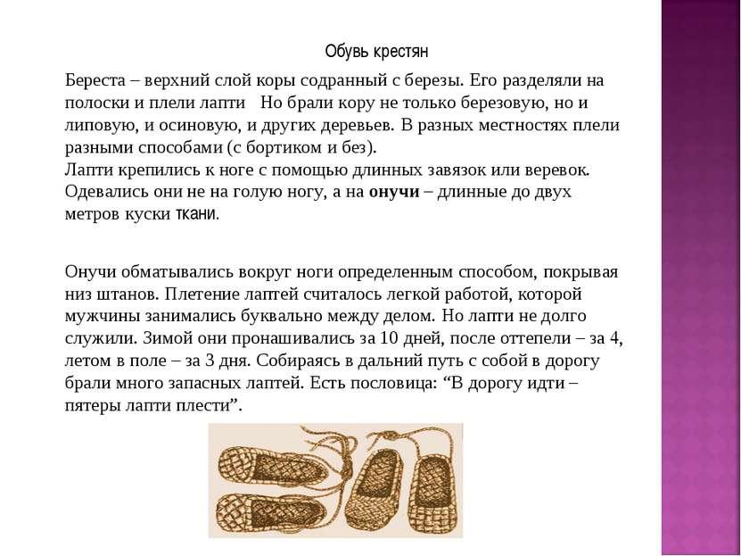 Обувь крестян Береста – верхний слой коры содранный с березы. Его разделяли н...