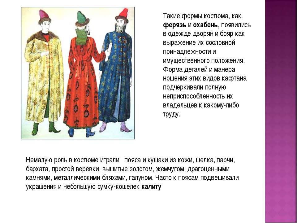 Такие формы костюма, как ферязь и охабень, появились в одежде дворян и бояр к...