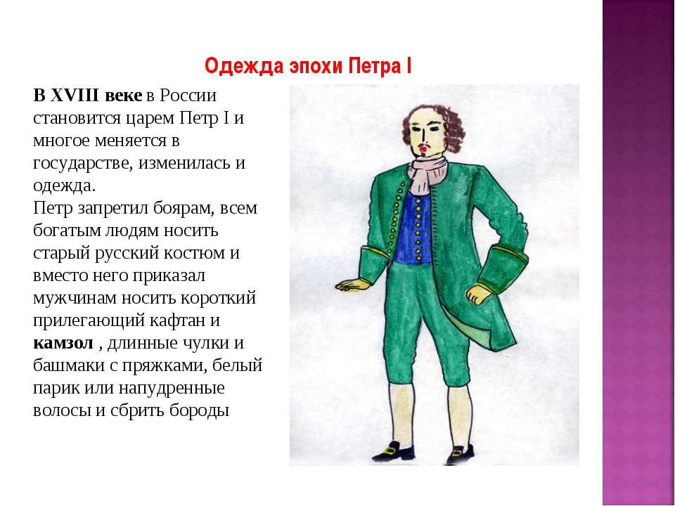 Одежда эпохи Петра I В XVIII веке в России становится царем Петр I и многое м...