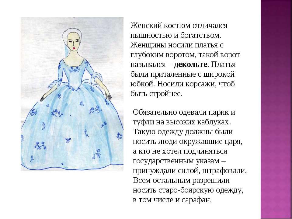 Женский костюм отличался пышностью и богатством. Женщины носили платья с глуб...