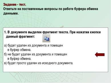1. В документе выделен фрагмент текста. При нажатии кнопки данный фрагмент: а...
