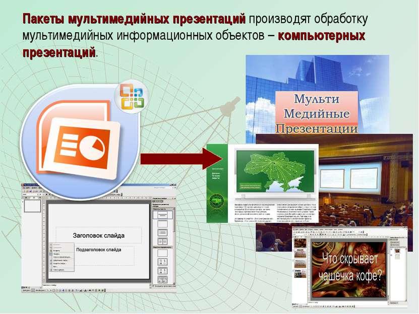 Пакеты мультимедийных презентаций производят обработку мультимедийных информа...