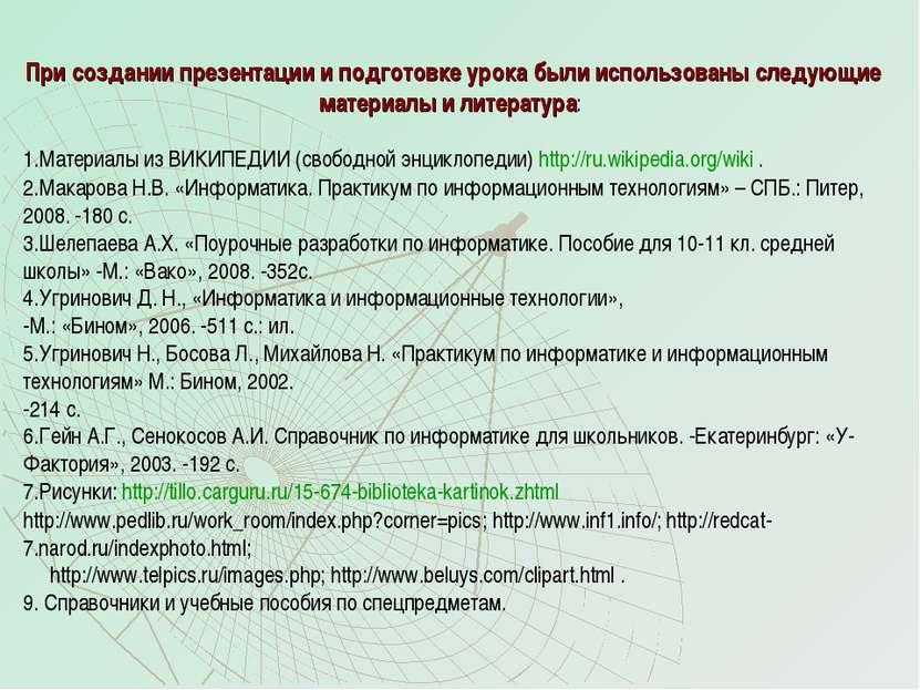 При создании презентации и подготовке урока были использованы следующие матер...