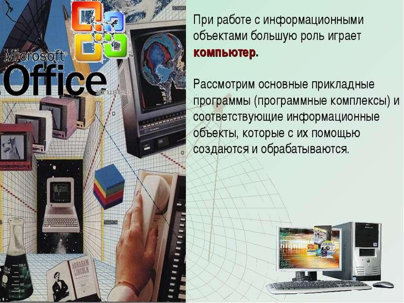При работе с информационными объектами большую роль играет компьютер. Рассмот...