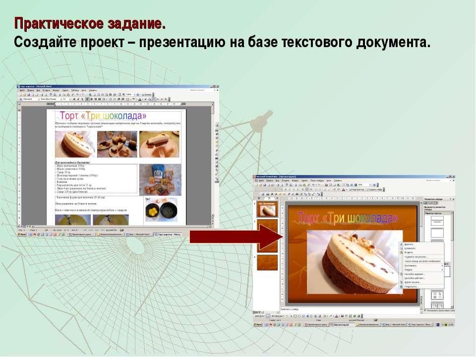 Практическое задание. Создайте проект – презентацию на базе текстового докуме...
