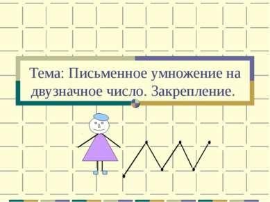 Тема: Письменное умножение на двузначное число. Закрепление.