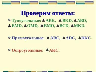 Проверим ответы: Тупоугольные: ABK, BKD, АBD, BMD, OMD, BMO, BCD, MKD. Прямоу...