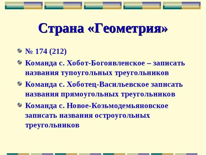 Страна «Геометрия» № 174 (212) Команда с. Хобот-Богоявленское – записать назв...