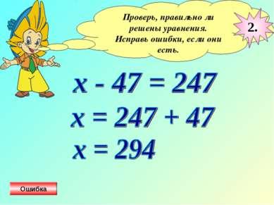 Проверь, правильно ли решены уравнения. Исправь ошибки, если они есть. 2. Ошибка