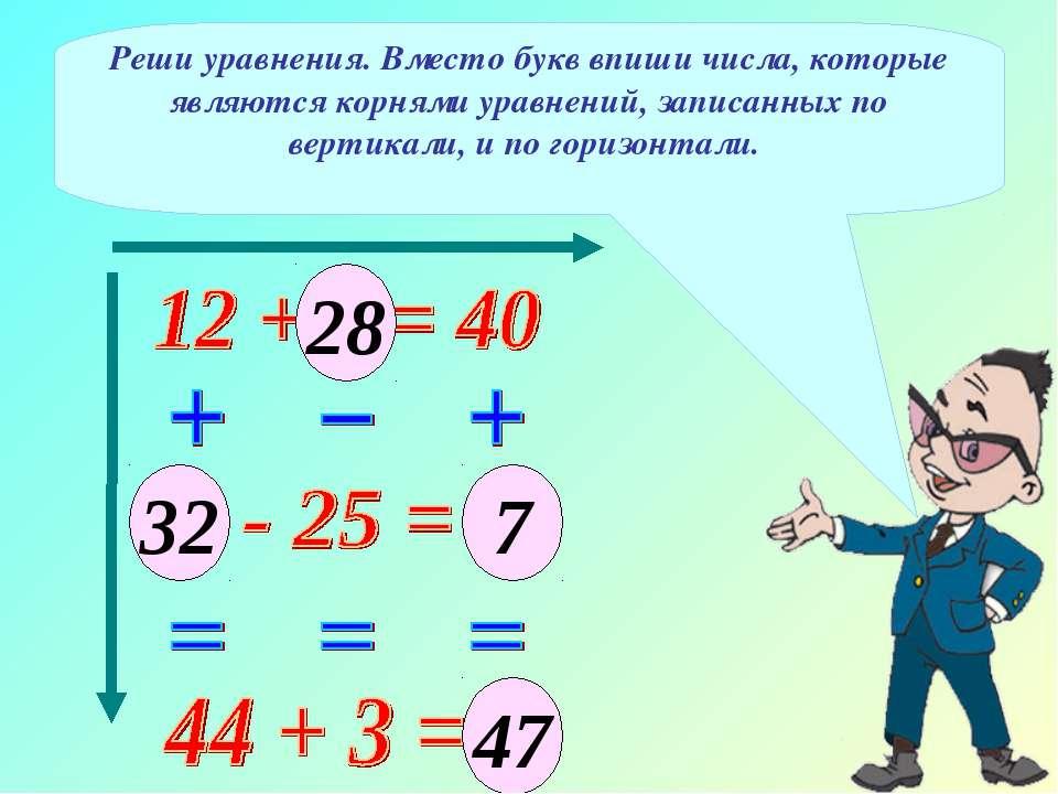Реши уравнения. Вместо букв впиши числа, которые являются корнями уравнений, ...