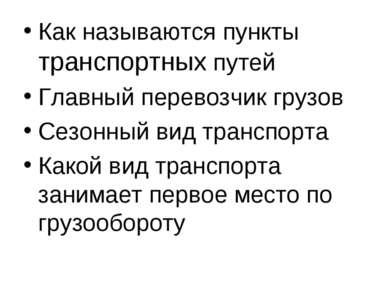 Как называются пункты транспортных путей Главный перевозчик грузов Сезонный в...