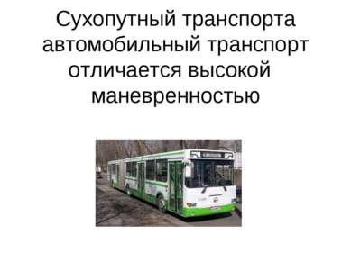 Сухопутный транспорта автомобильный транспорт отличается высокой маневренностью