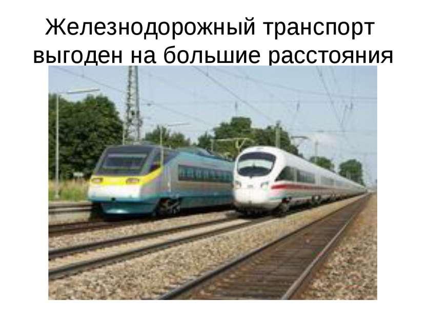 Железнодорожный транспорт выгоден на большие расстояния