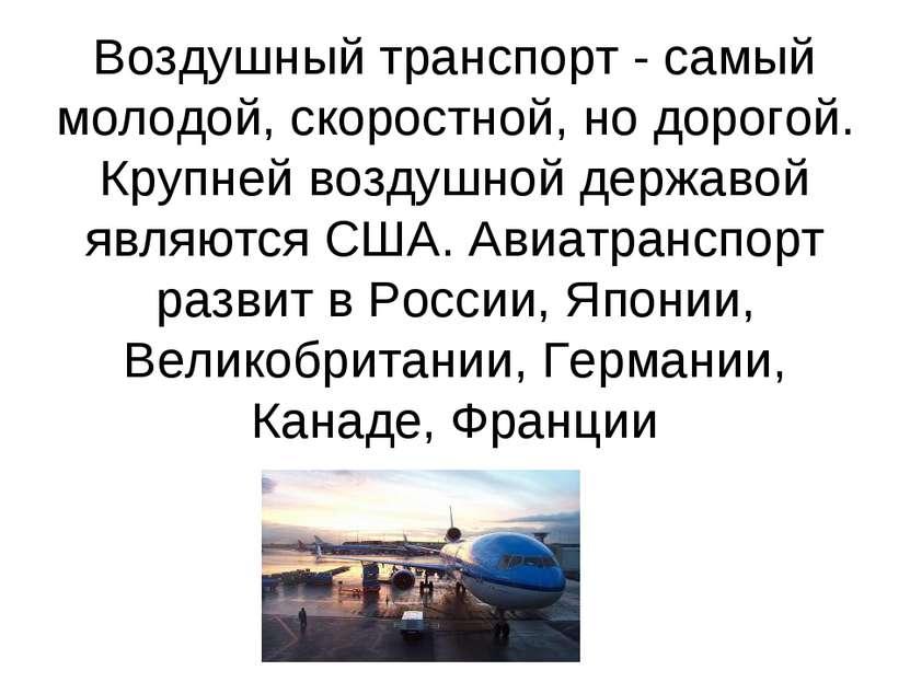 Воздушный транспорт - самый молодой, скоростной, но дорогой. Крупней воздушно...