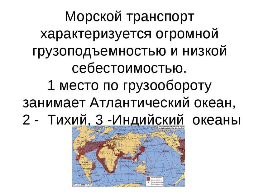 Морской транспорт характеризуется огромной грузоподъемностью и низкой себесто...