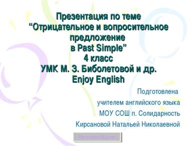 """Презентация по теме """"Отрицательное и вопросительное предложение в Past Simple..."""