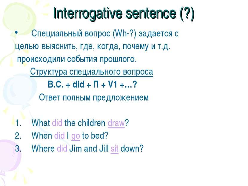 Interrogative sentence (?) Специальный вопрос (Wh-?) задается с целью выяснит...